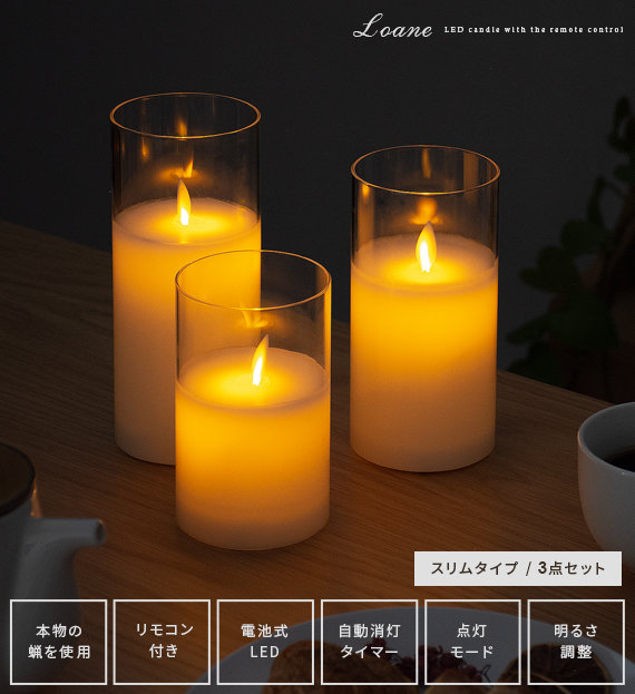 火を使わない フレームレスキャンドル タイマー付き LED電池式キャンドル.jpg